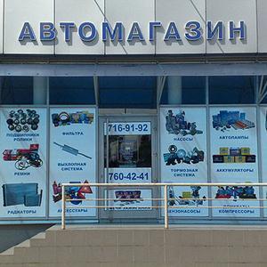 Автомагазины Чугуевки