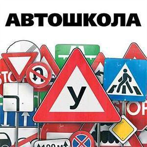 Автошколы Чугуевки