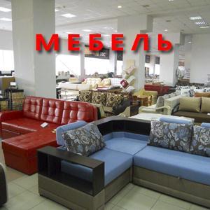 Магазины мебели Чугуевки