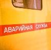 Аварийные службы в Чугуевке