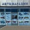 Автомагазины в Чугуевке