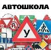 Автошколы в Чугуевке
