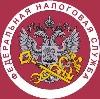 Налоговые инспекции, службы в Чугуевке