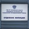 Отделения полиции в Чугуевке