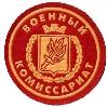 Военкоматы, комиссариаты в Чугуевке