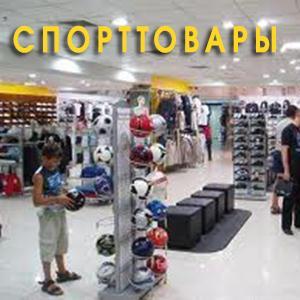 Спортивные магазины Чугуевки