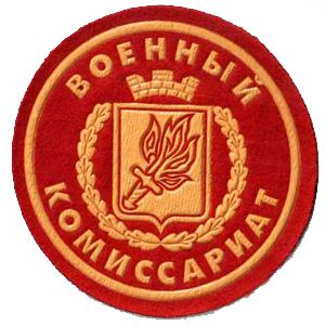 Военкоматы, комиссариаты Чугуевки